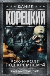 Рок-н-ролл под Кремлем.Кн.4.Еще один шпион(best/м)