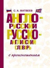АР-РА словарь с произношением