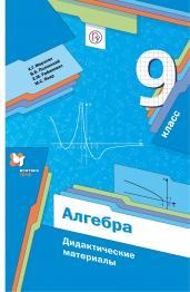 Алгебра 9кл.Дидактические материалы(ФГОС)