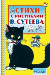 Стихи с рисунками В.Сутеева