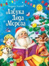 Азбука Деда Мороза.