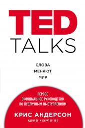 TED TALKS.Слова меняют мир