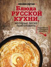 Блюда русской кухни,которые легко приготовить