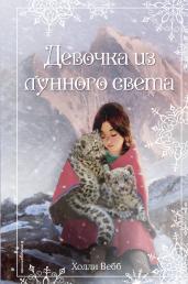 Рождественские истории.Девочка из лунного света