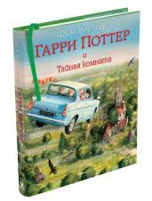 Гарри Поттер и Тайная комната +с/о (с цв.илл)