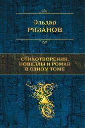 Стихотворения,новеллы и роман в одном томе/ПСС
