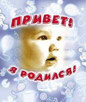 Привет, я родился! (с игршками)