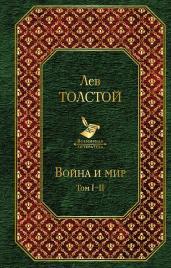 Война и мир.Том I-II/Всем.лит.