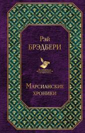 Марсианские хроники/Всем.лит.