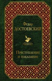 Преступление и наказание/Всем.лит.