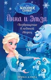 Анна и Эльза.Холодное сердце.Возвращение в ледяной
