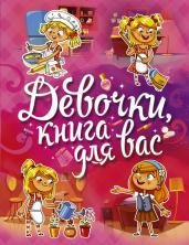 Девочки,книга для вас