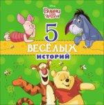 Disney.5 Веселых историй(Винни)