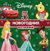 Disney.5 Новогодних историй
