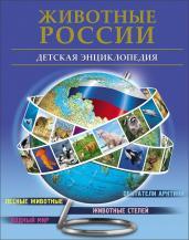 Животные России.Бол.дет.энциклопедия