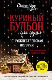 Куриный бульон для души:101 рожд.история