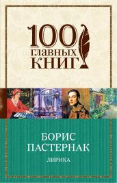Лирика/Пастернак/(100гл.кн.)м