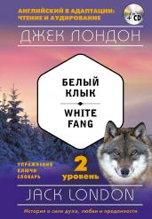 Белый Клык=White Fang(+CD):2-й уровень