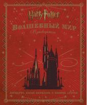 Гарри Поттер.Волшебный мир.Путеводитель