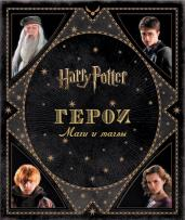 Гарри Поттер.Герои.Маги и маглы