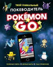 Pokemon Go.Твой уникальный покеводитель