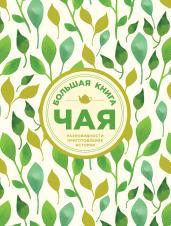 Большая книга чая(листья)