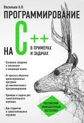 Программирование на C++ в прим.и зад.