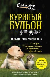 Куриный бульон для души:101 история о животных
