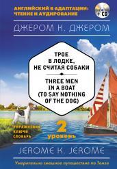 Трое в лодке,не считая собаки=Three Men in a Bo