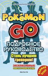 Подробное руководство по POKEMOH GO.Стань лучшим т