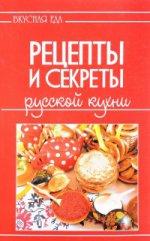 Рецепты и секреты русской кухни.Вкусная еда