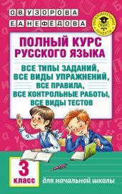 Полный курс рус.яз.:3-йкл.:все типы зада