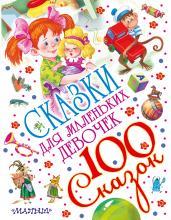 Сказки для маленьких девочек/100 сказок