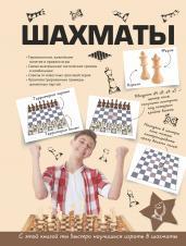 Шахматы.Для самых любопытных