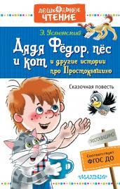 Дядя Фёдор,пёс и кот и др.истории про Простоквашин