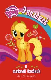 Мой маленький пони.Эпплджек и тайный дневник