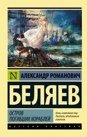 Остров погибших кораблей/Экскл.кл.