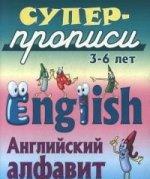 Английский алфавит 3-6 лет
