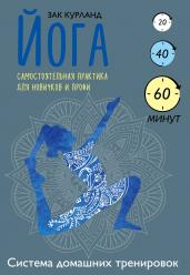 Йога.Самост.практика д/нов.и профи