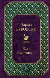 Хлеб с ветчиной/Всем.лит