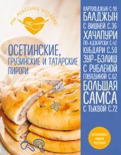 Осетинские,грузинские и татарские пироги