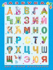 Азбука для самых маленьких/Карточки-пазлы