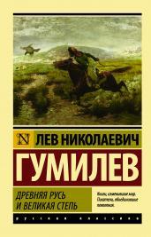 Древняя Русь и Великая степь/Экскл.кл.