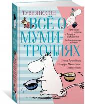 Все о Муми-Троллях.Кн.1