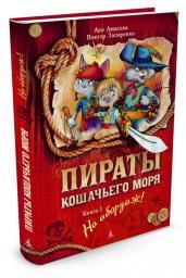 Пираты Кошачьего моря.Кн.1.На абордаж!