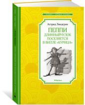 """Пеппи Длинныйчулок поселяется в вилле """"Курица""""/ЧЛУ"""