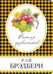 Вино из одуванчиков/(кн.в сумочку)м