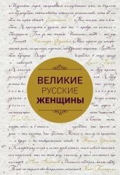Великие русские женщины(шрифтовая)