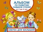 Альбом по развитию навыков чтения.Азбука д/малыша