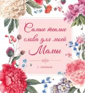 Самые теплые слова для моей мамы(цветы)